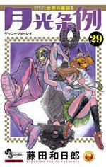 Moonlight Act 29 Manga