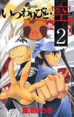Itsuwaribito Ushiho 2 Manga