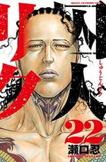 Prisonnier Riku # 22