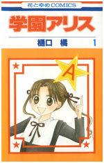 L'académie Alice 1 Manga