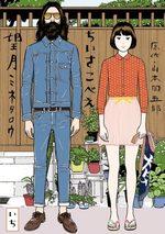 Chiisakobe 1 Manga
