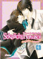 Sekaiichi Hatsukoi 4