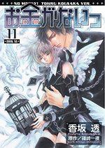 No money ! 11 Manga