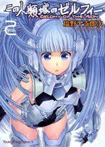 Zelphy 2 Manga