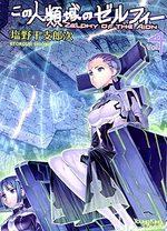 Zelphy 4 Manga