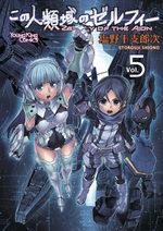 Zelphy 5 Manga