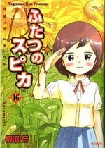 Les deux Spica 16 Manga