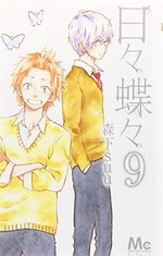 Hibi Chouchou - Edelweiss et Papillons 9 Manga