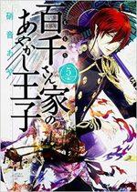 The Demon Prince & Momochi 5 Manga