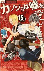 Lovely Love Lie 15 Manga