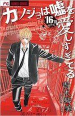 Lovely Love Lie 16 Manga