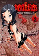 Love in the Hell 2 Manga