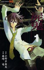 Shi Ki 1 Manga