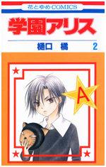 L'académie Alice 2 Manga
