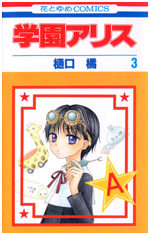 L'académie Alice 3 Manga
