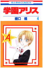 L'académie Alice 4 Manga