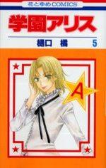 L'académie Alice 5 Manga