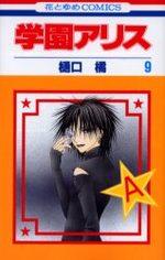 L'académie Alice 9 Manga