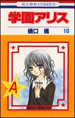 L'académie Alice 10 Manga