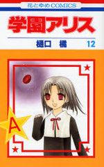 L'académie Alice 12 Manga
