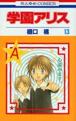 L'académie Alice 13 Manga