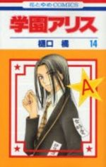 L'académie Alice 14 Manga