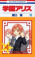 L'académie Alice 15 Manga