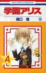 L'académie Alice 16 Manga