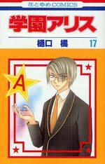L'académie Alice 17 Manga