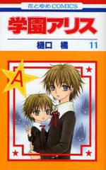 L'académie Alice 11 Manga