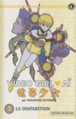 Video Girl Aï # 2