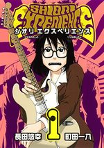 Shiori experience 1 Manga