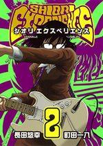 Shiori experience 2 Manga