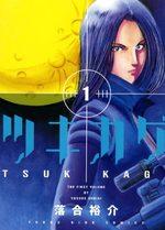 Moon shadow 1 Manga