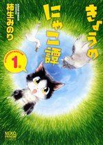 MIAOU ! Le quotidien de Moustic 1 Manga