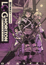 Log Horizon 3 Light novel