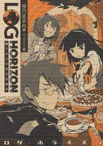 Log Horizon 5 Light novel