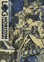 Log Horizon 7 Light novel