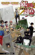 3-Z Class's Ginpachi-Sensei 2