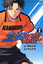 Area no kishi - The knight in the Area # 2