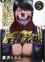 Kamen teacher black 5 Manga