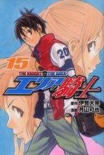 Area no kishi - The knight in the Area # 15