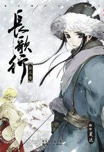 La princesse vagabonde 3 Manhua