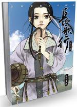 La princesse vagabonde 4 Manhua