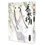 La princesse vagabonde 6 Manhua