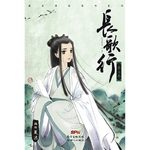 La princesse vagabonde 8 Manhua