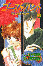 Ghost Hunt 1