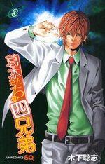 Kuzumoto-san Chi no Yonkyoudai 3 Manga