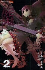 Shi Ki 2 Manga