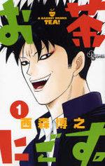 Ocha Nigosu 1 Manga